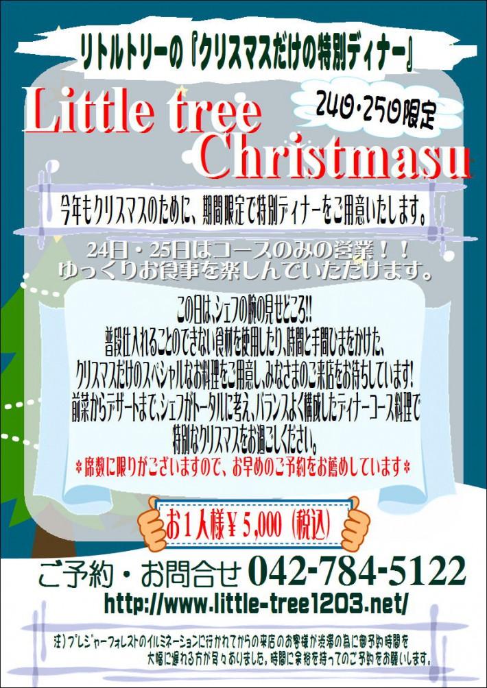 2015クリスマスディナー